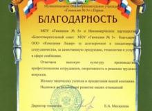 """МОУ \""""Гимназия № 5\"""""""