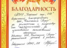 """МДОУ """"Детский сад № 358"""""""
