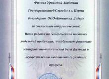 Филиал Уральской Академии Государственной Службы