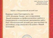 """МДОУ \""""Менделеевский детский сад\"""""""