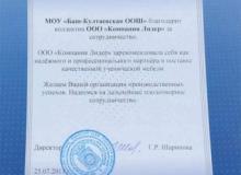 """МОУ \""""Баш-Култаевская ООШ\"""""""