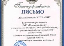 Администрация ГКУПК МЦПД
