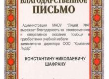 """МАОУ \""""Лицей № 4\"""""""