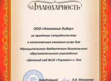 """Детский сад №10 """"Теремок"""""""
